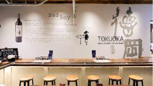 TOKUOKA wine & goulmet gallery ginza