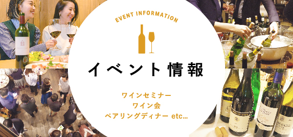 ワインイベント情報