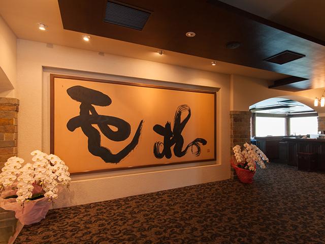 ホールに入る手前には井端松亭氏の墨アート「雲樹」。
