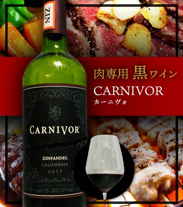 肉専用ワイン カーニヴォ