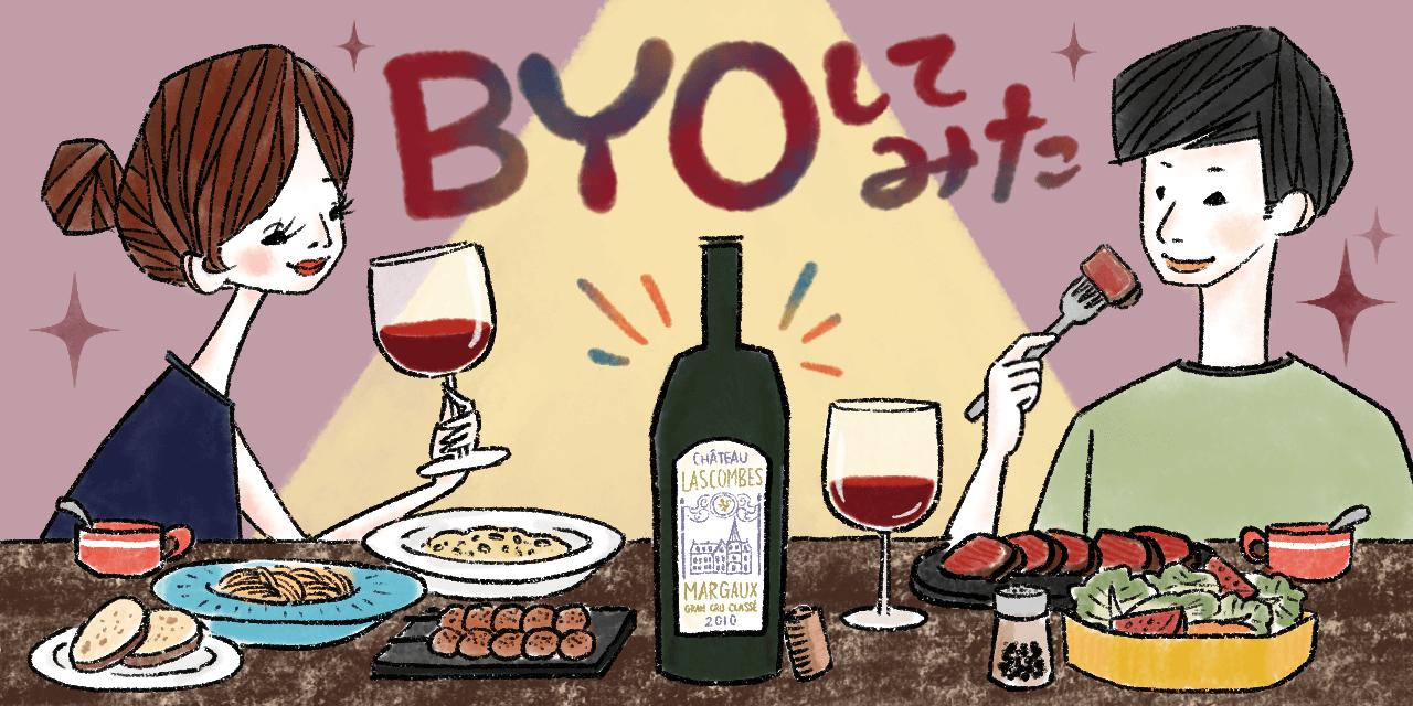 すだちのBYOデビュー体験記