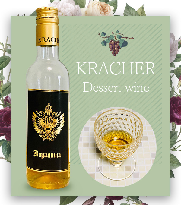 KRACHER デザートワイン