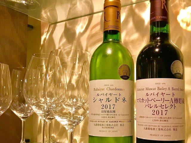 甲州銘酒「ルバイヤート」ワインをぜひお試しください。