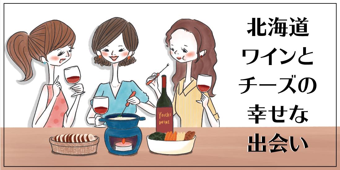 北海道ワインとチーズの幸せな出会い