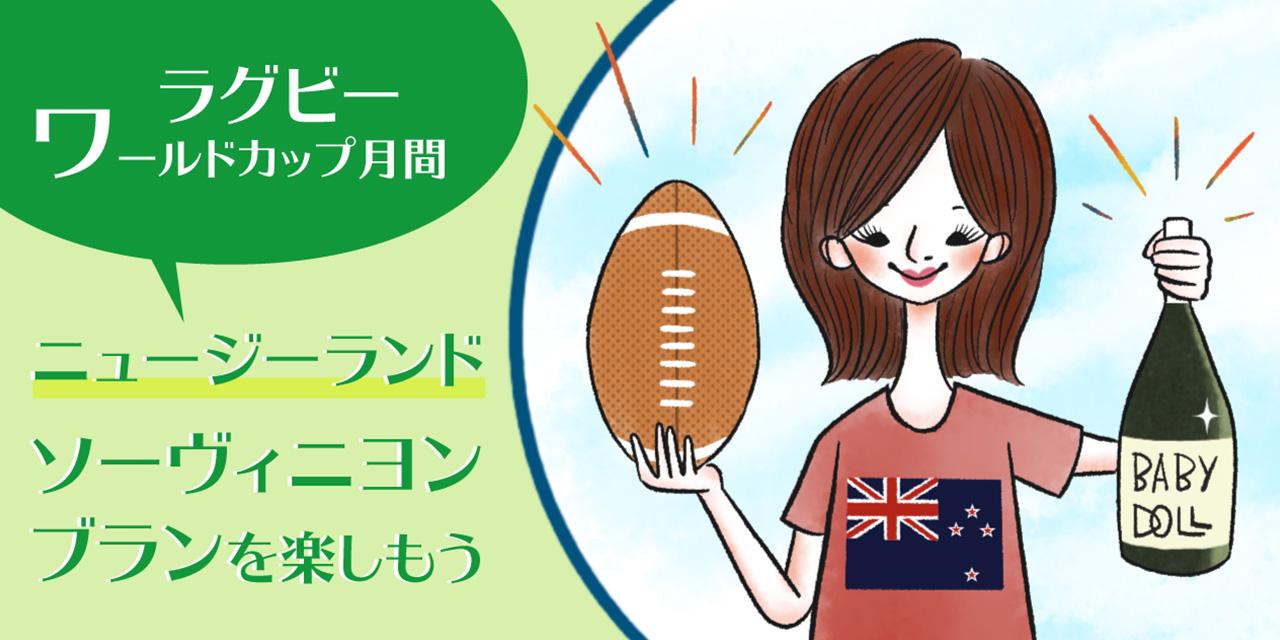 魅惑の香り…ニュージーランドのソーヴィニヨン・ブラン!