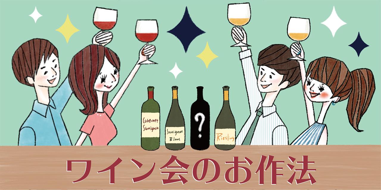 ワイン会のお作法