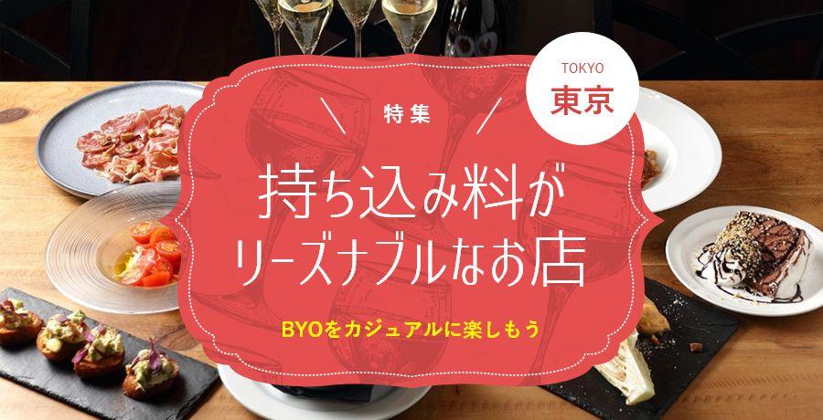 【特集】カジュアルに楽しもう!持ち込み料がリーズナブルなお店 東京版