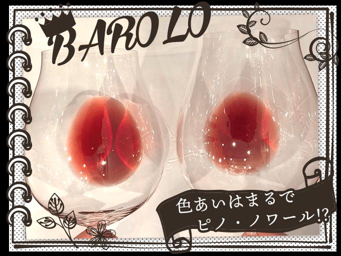 ワインの王様バローロの色