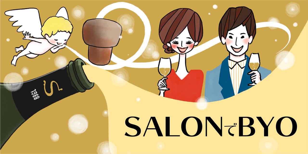 高級シャンパーニュ「SALON」でBYOしてみた @白金「ラ・クープ・ドール」