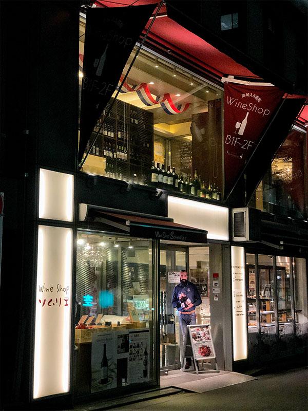 ワインショップソムリエ 六本木店