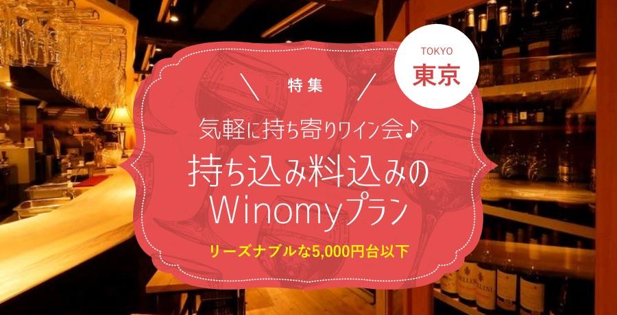 気軽に持ち寄りワイン会!持ち込み料込みのWinomyプラン5000円台以下