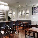 エノテカ 二子玉川東急フードショー店でおすすめマリアージュを聞いてみた!「ソムリエールは知っている」Vol.9