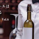 元国際線CAのワインショップオーナーが登場!「ソムリエールは知っている」Vol.6