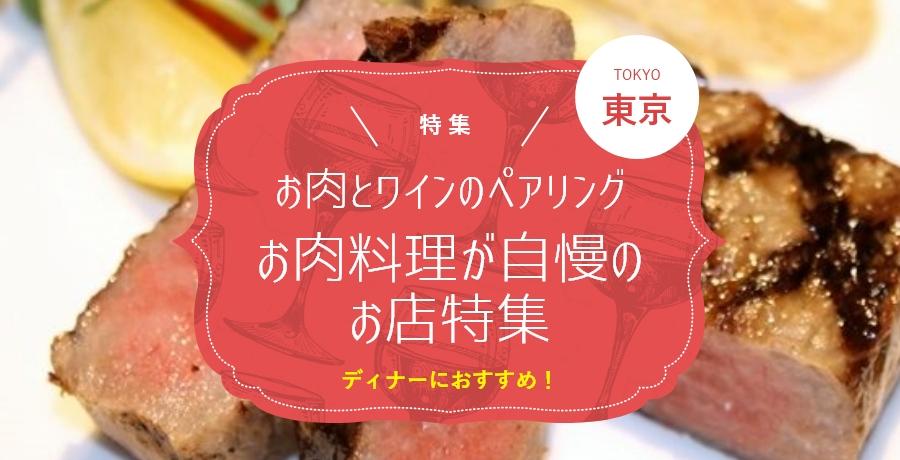 お肉とワインのペアリング お肉料理が自慢のお店特集