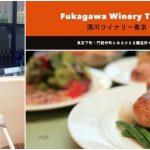 エノテカ広尾本店でおすすめマリアージュを聞いてみた!「ソムリエールは知っている」Vol.8