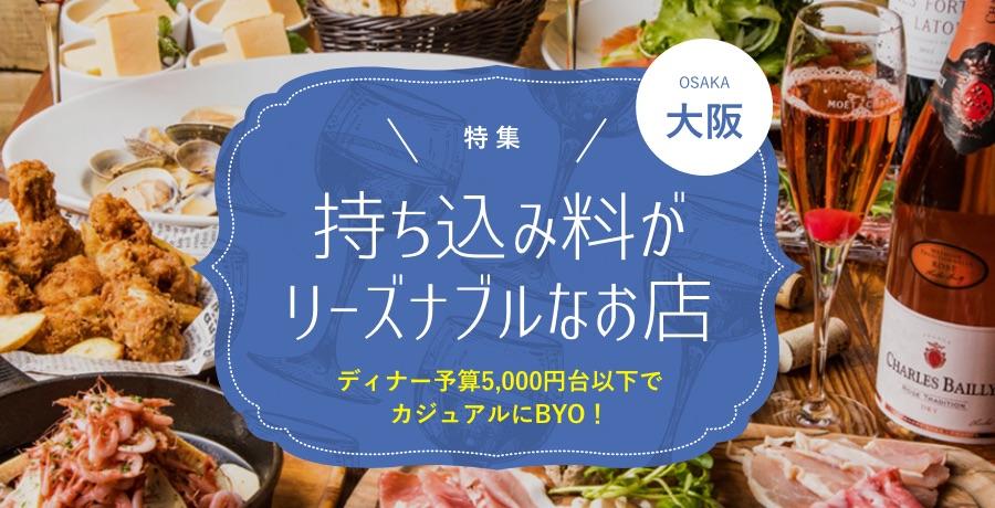 【大阪】カジュアルにBYOを楽しもう!持ち込み料がリーズナブルなお店