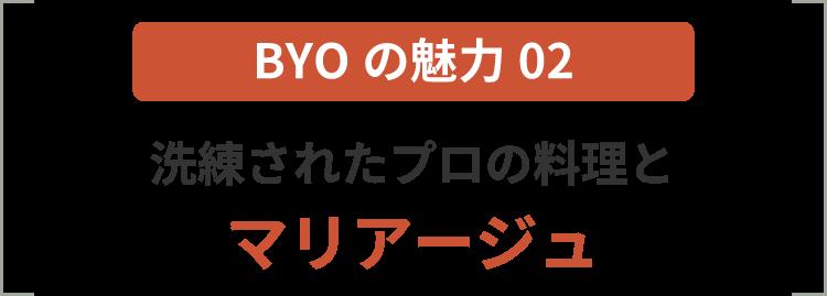 BYOの魅力02 洗練されたプロの料理とマリアージュ