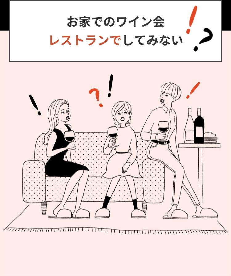 おうちでのワイン会 レストランでしてみない?