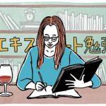 【前編】独学でトライ!J.S.A.ワインエキスパート試験:一次試験対策のヒント ~2020年度に向けて~