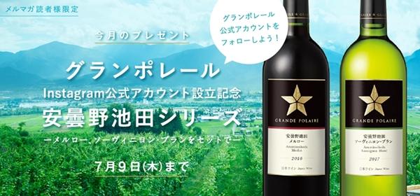 日本ワイン「グランポレール」が当たる!今月のキャンペーン 7月9日(木)まで