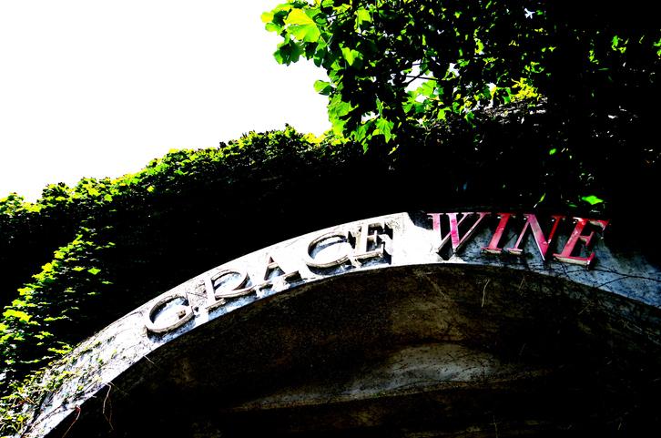 グレイスワインの看板