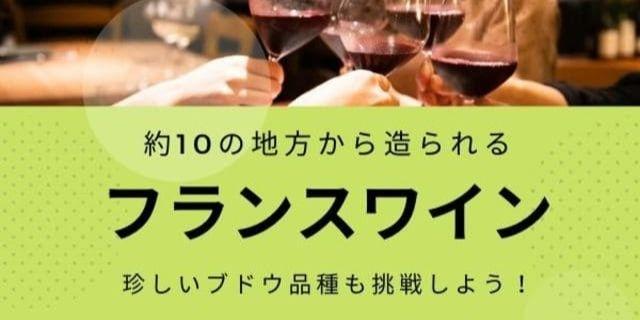 フランスワインサムネ用