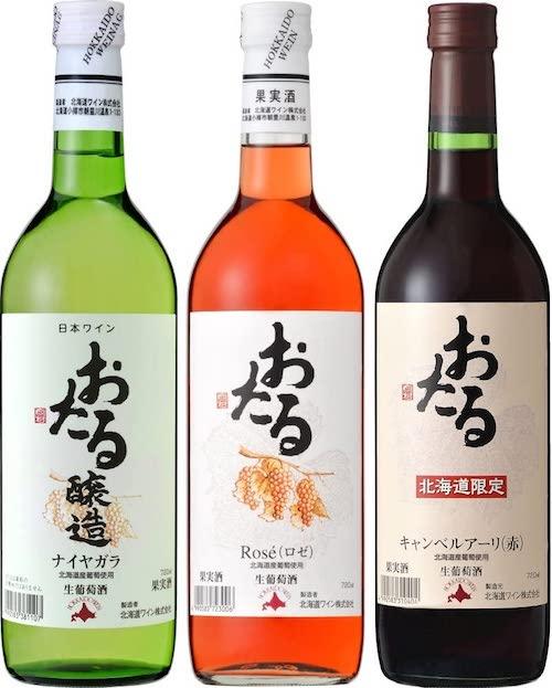 3種類のワインボトルが並んでいる