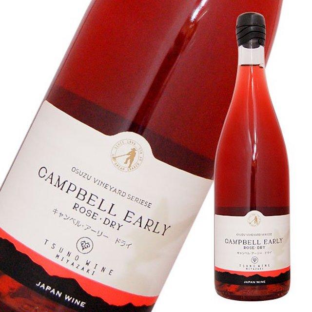 透明の瓶にCAMPBELL EARLYと表記されたラベルのロゼワイン