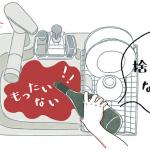 """""""はずれワイン""""の対処法(後編)"""
