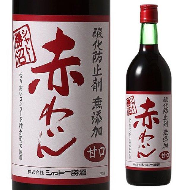 緑色の瓶に赤わいんと表記されたラベルの赤ワイン