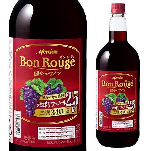 透明の瓶にBon Rougeと表記されたぶどうの絵のラベルの赤ワイン