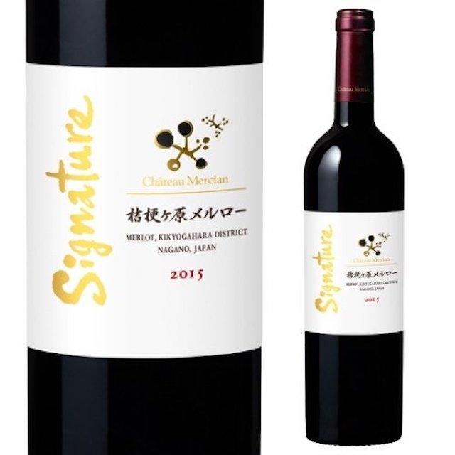 緑色の瓶に桔梗ヶ原メルローと表記された白いラベルの赤ワイン